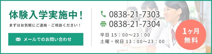 無料体験入学実施中!! まずはお気軽にご連絡・ご相談ください!! TEL:0838-21-7303 FAX:0838-21-7304